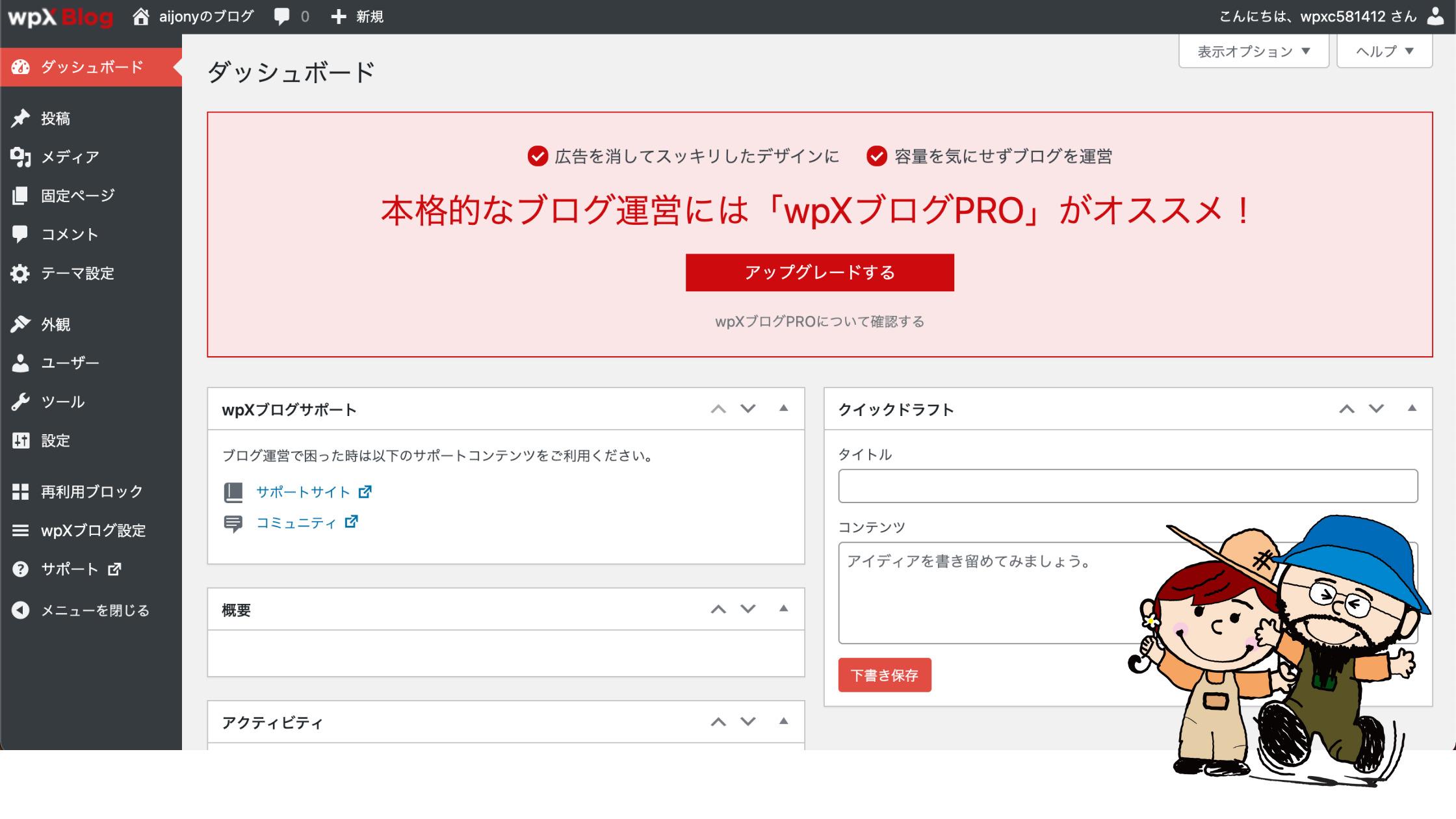 wpX Blogの管理画面
