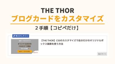 【THE THOR】ブログカードのカスタマイズ:デザイン7選【コピペだけ】