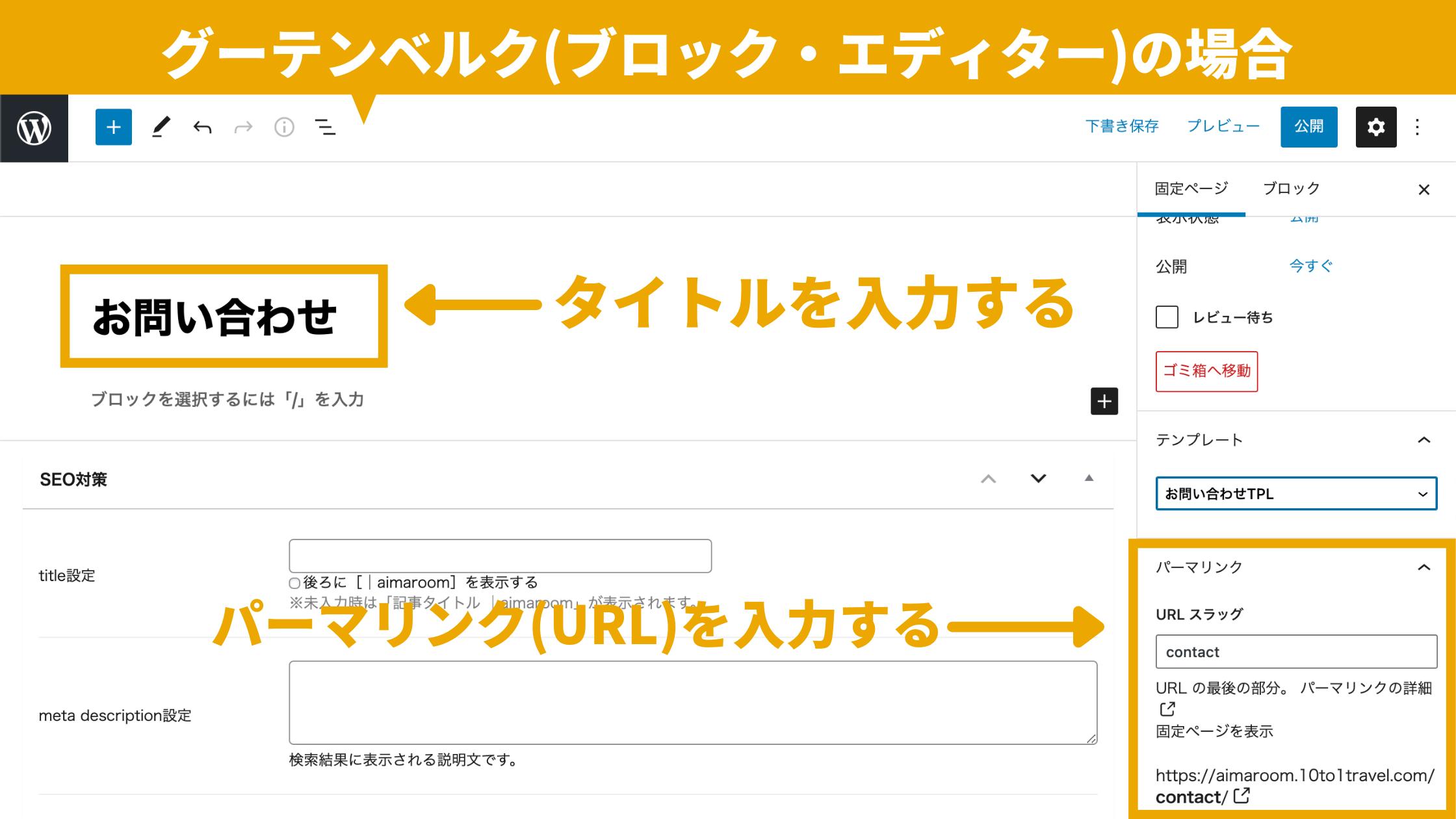 グーテンベルク(ブロックエディター)でお問い合わせフォームのタイトルと URLを設定する