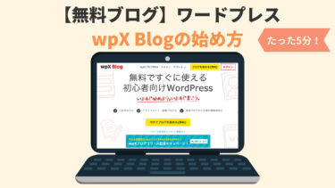 【5分で完成!】無料ワードプレス「wpXブログ」の始め方【図解あり】