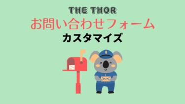 【THE THOR】お問い合わせフォームをオシャレにカスタマイズ