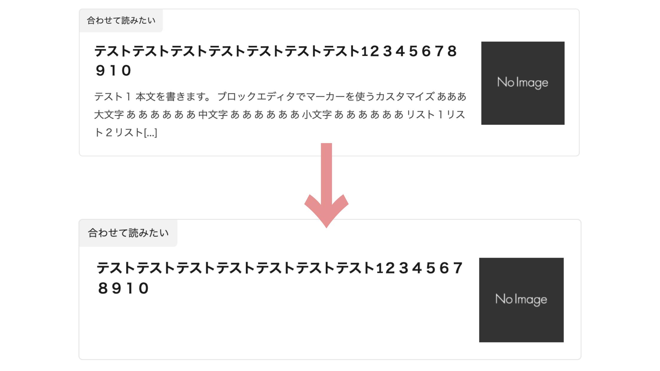 サイトカード・ブログカードのコメントを非表示にする