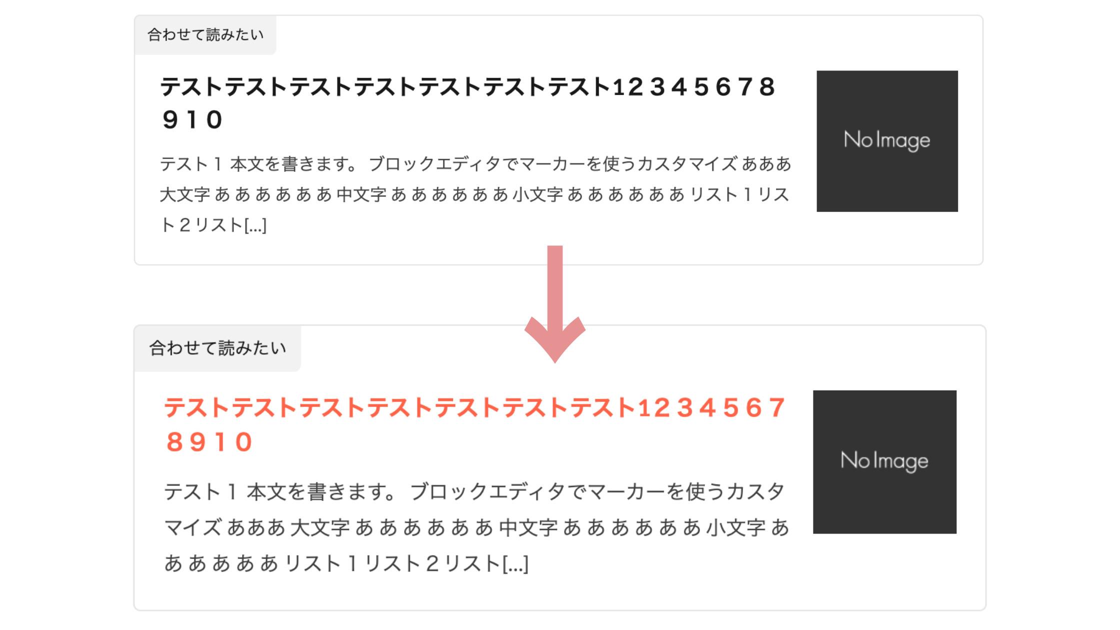サイトカード・ブログカードのタイトルの色を変更する