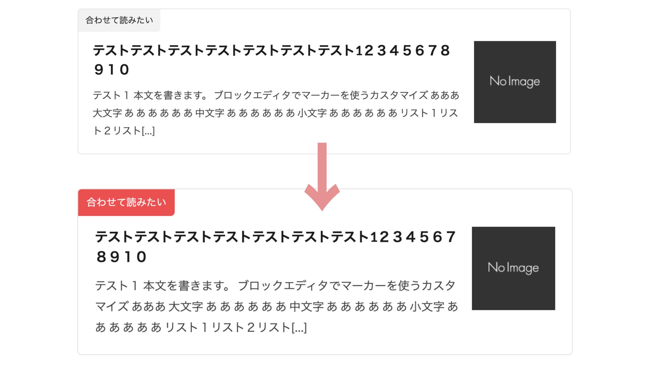 サイトカード・ブログカードのサブタイトルの色を変更する