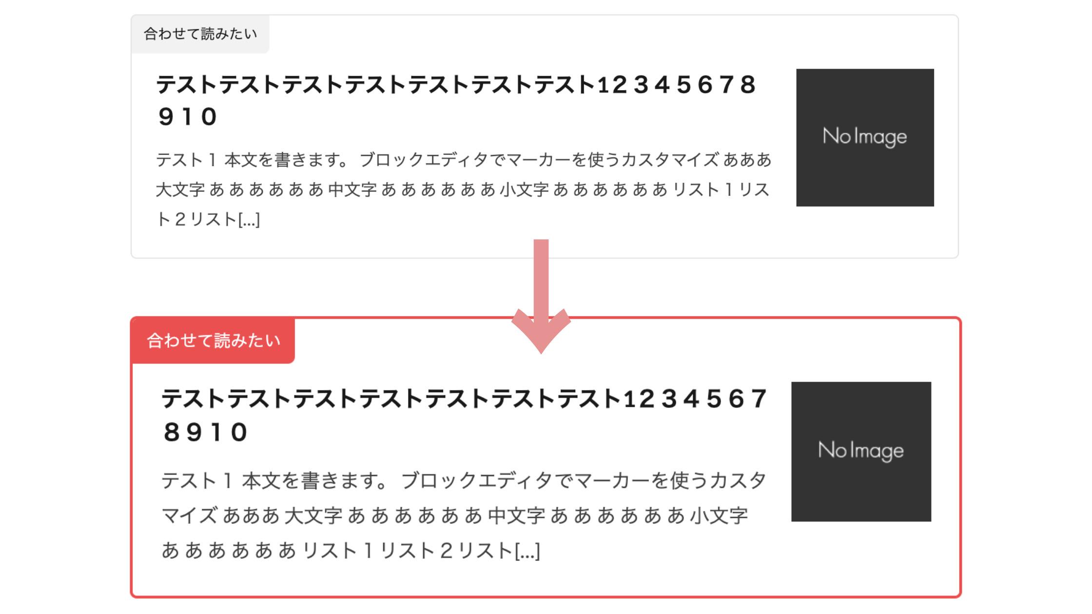サイトカード・ブログカードの枠線の色・太さ・種類を変更する