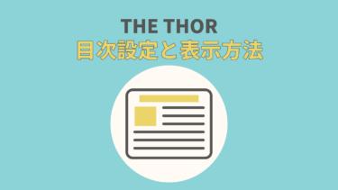 【THE THOR】正しい目次の使い方と設定方法:表示されない問題解決!
