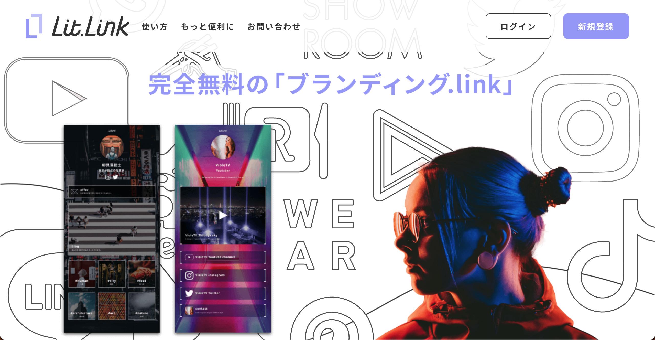 Lit.Link(リットリンク)