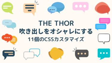 【THE THOR】吹き出しをオシャレにする11個のCSSカスタマイズ