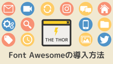 【THE THOR向け】初心者でも簡単!Font Awesomeを導入する方法