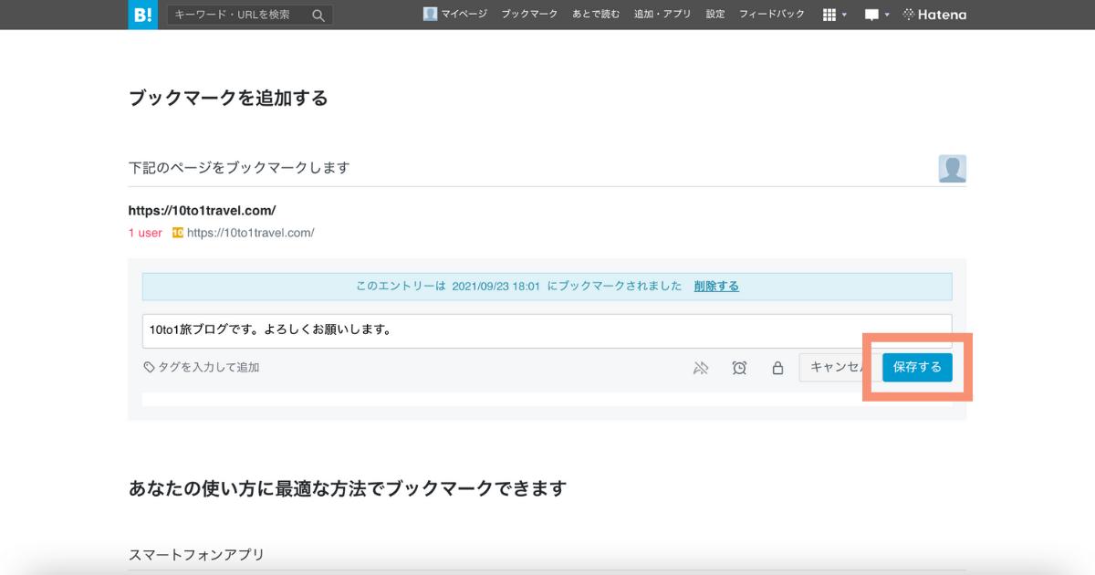 STEP2:自分のブログをブックマークする