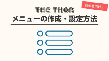 【THE THOR】全メニュー4つの作成と設定方法【図解あり】