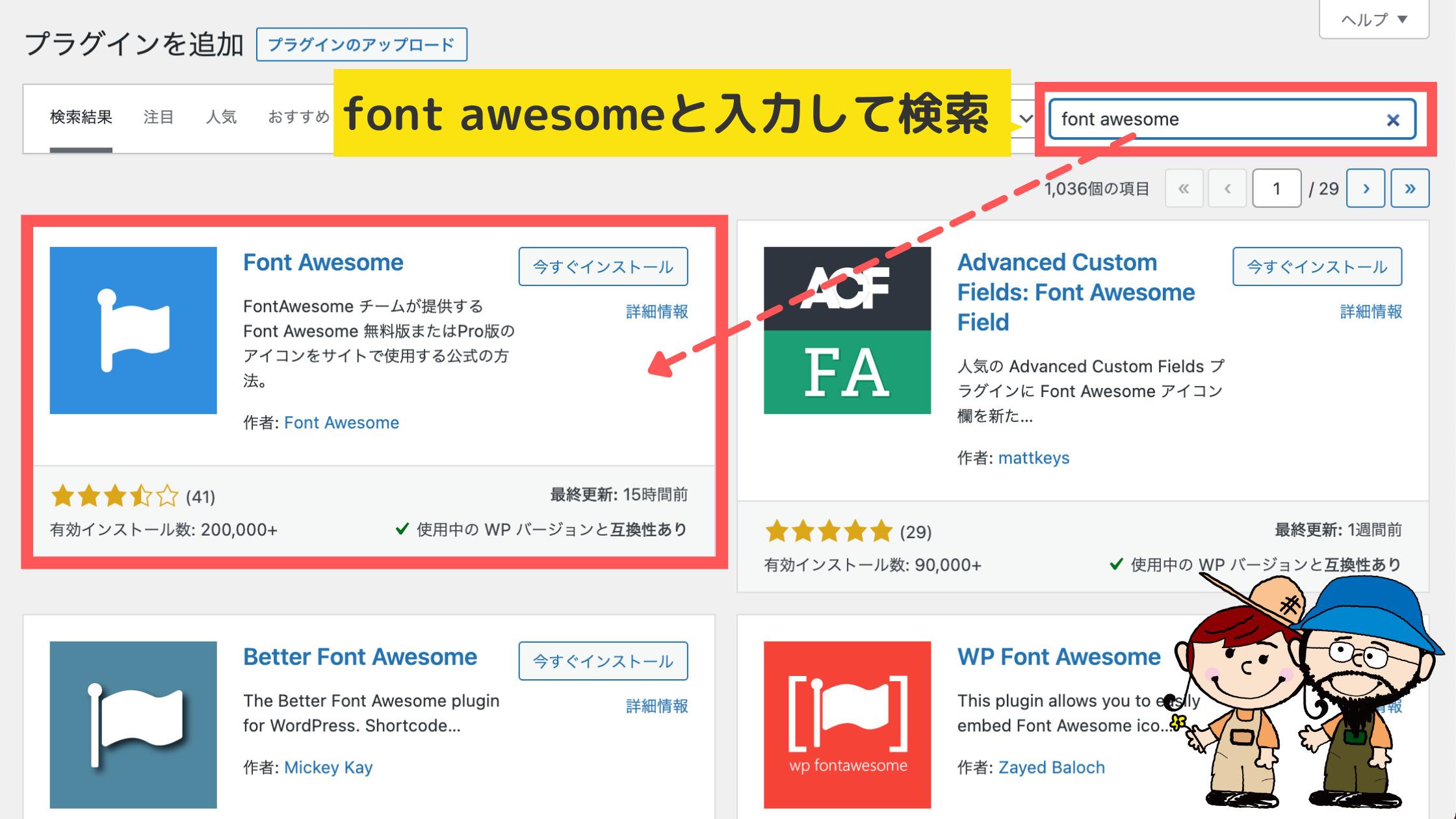 プラグイン「Font Awesome」の導入方法