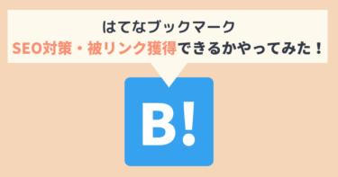 【検証】はてなブックマークでSEO対策・被リンク獲得できるかやってみた!