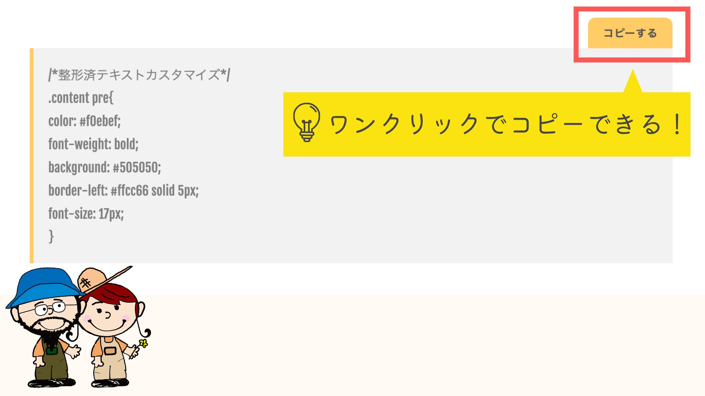 整形済みテキストに「コピーボタン」を設置する方法(プラグイン)