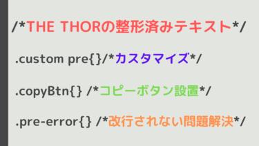 【THE THOR】整形済みテキストのデザインをCSSカスタマイズ