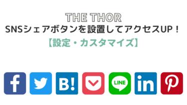 【THE THOR】SNSシェアボタンを設置してアクセスUP!【設定・カスタマイズ】