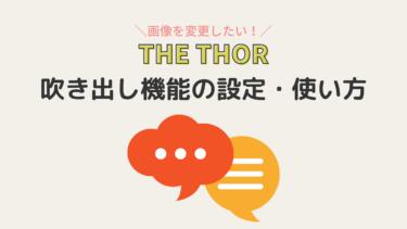 【THE THOR】吹き出し機能の設定・使い方と画像変更の方法