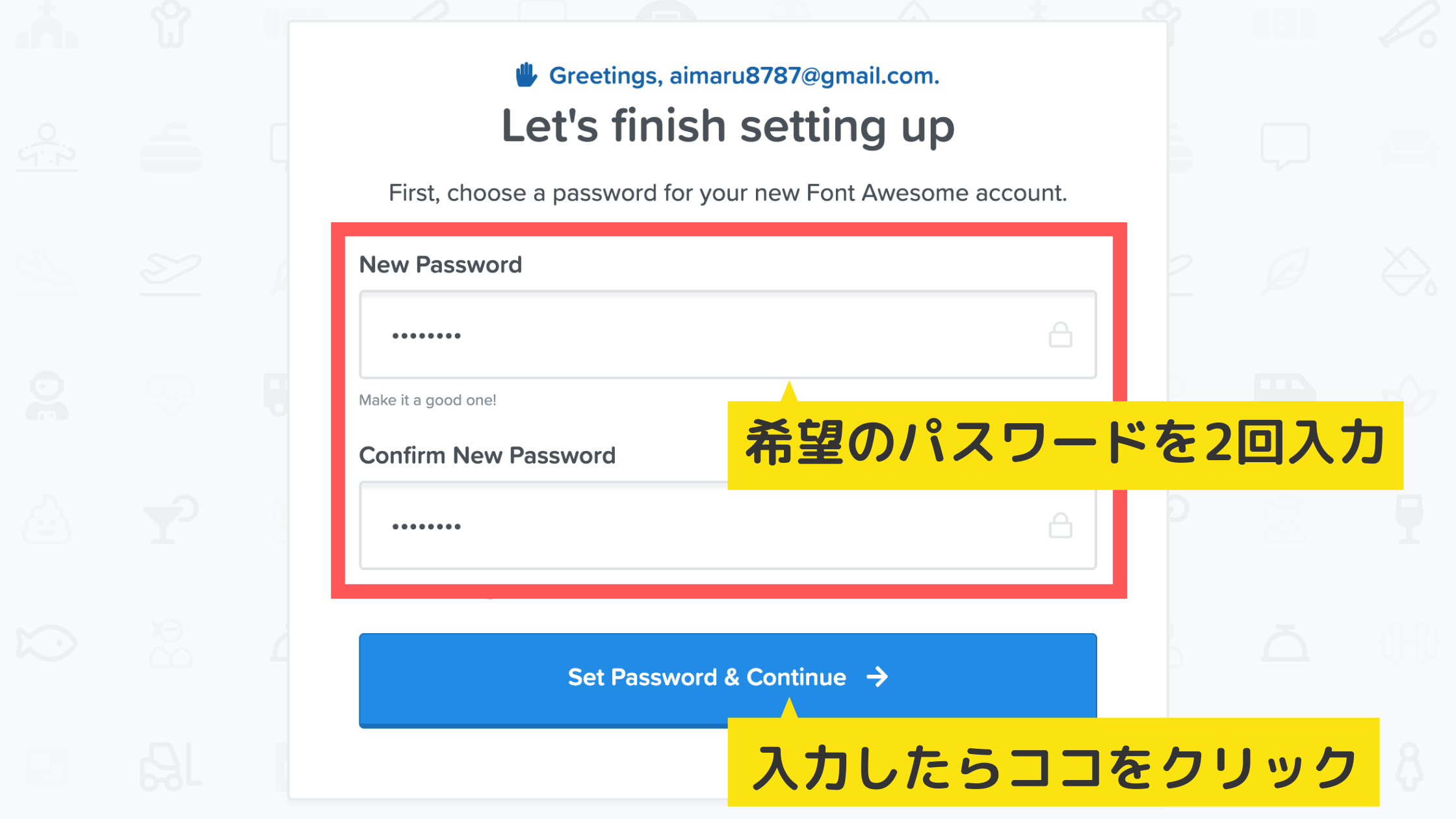 Font Awesomeのアカウント登録する
