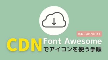 【コピペだけ!】Font Awesome5のアイコンをCDNで表示する手順