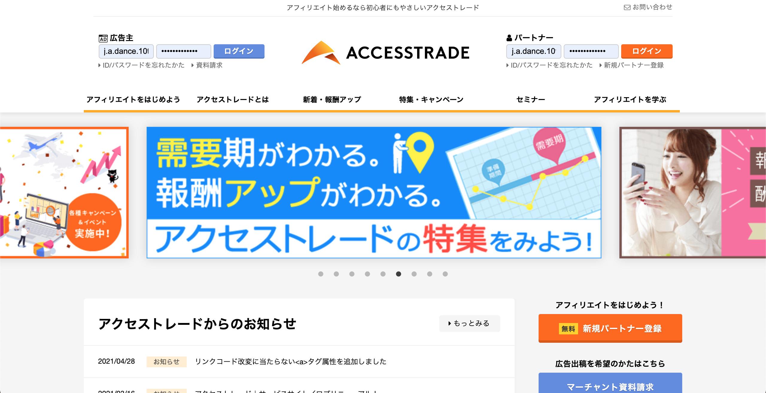 定番ASP⑤:アクセストレード