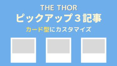 【THE THOR】ピックアップ3記事をカード型にカスタマイズ【CSS】
