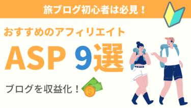 【無料】旅行ブログ向けアフィリエイトASPおすすめ9選!全登録すべし!