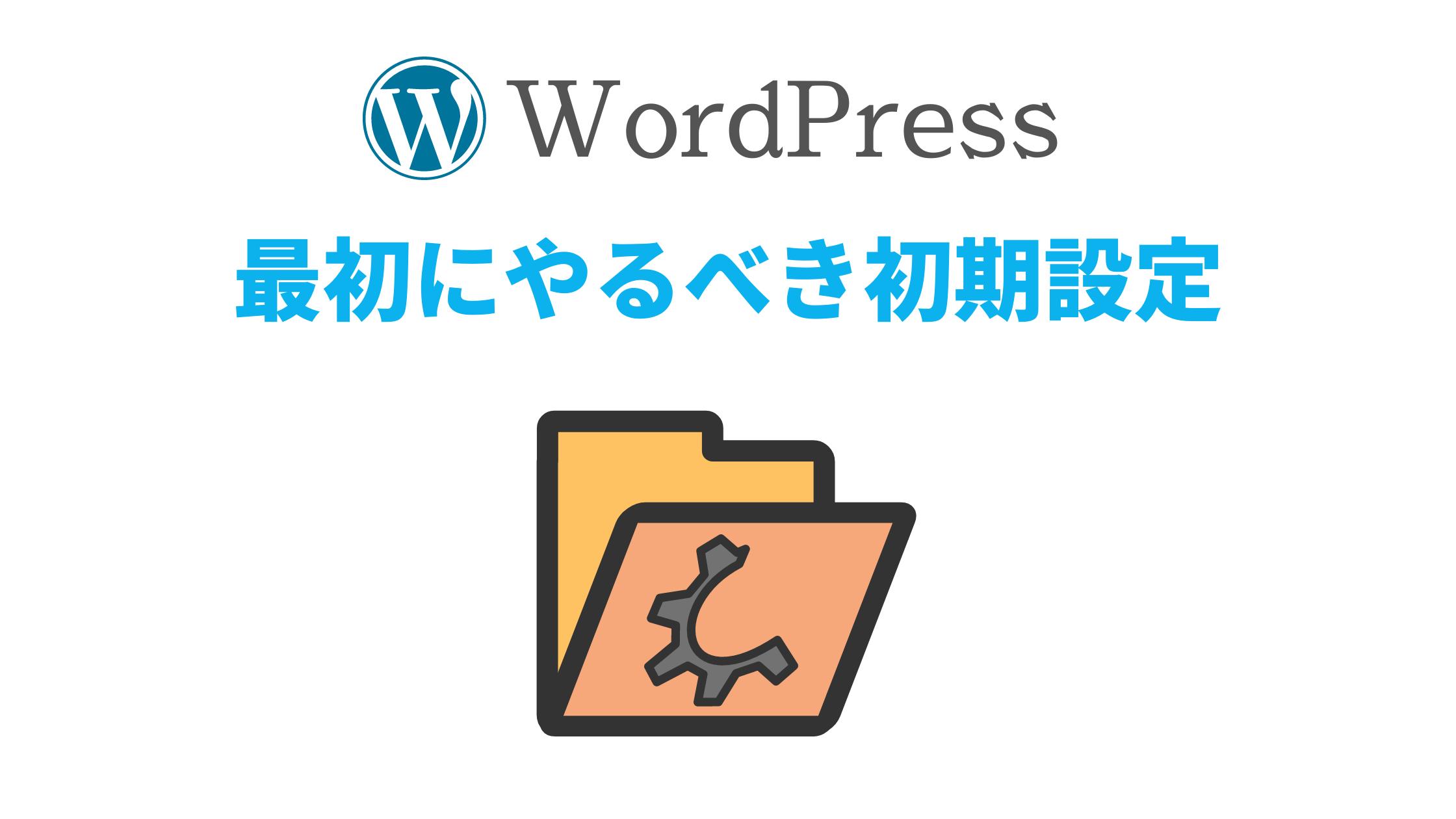 最初にやるべきWordPressの初期設定5つ!
